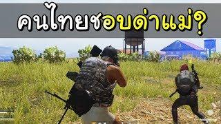 ทำไมคนไทยชอบด่าแม่-pubg-lite-เกมด่าออนไลน์