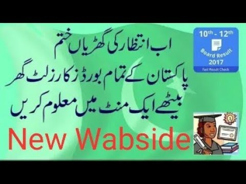 Any Result inter rawalpindi board chack wabside | www biserwp edu pk com  2017 | urdu/Hindi upload