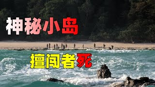 神秘小島與世隔絕6萬年,現代文明的禁忌之地,硬闖者被亂箭射殺!