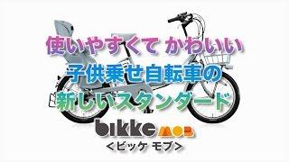 ブリヂストン bikke MOB (ビッケ モブ) 特長紹介