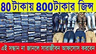 মাত্র 80 টাকাতেও দামী জিন্স   ব্র্যান্ডেড জিন্স জলের চেয়েও সস্তা   Asia's Big Jeans Secret Market