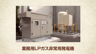 災害時に力を発揮する発電機や炊き出しセット、停電時にも使用できる電...