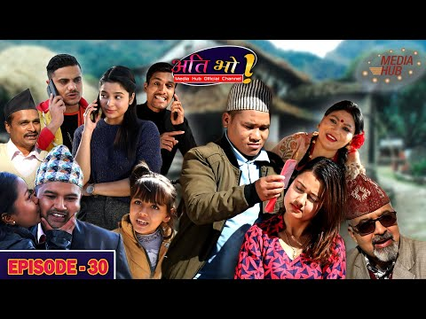 Ati Bho || अति भो || Episode - 30 || December-05-2020 || By Media Hub Official Channel