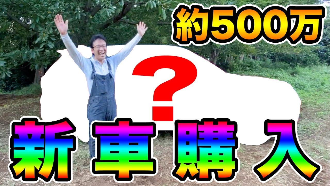 【新車購入】マックスむらい 人生初のマイカー!!