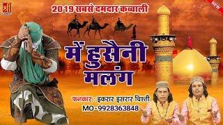 में हुसैनी मलंग (Main Hussaini Malang) Superhit Qawwali   Khwaja Haider Ka Lal #Asrar Ikrar Chishti