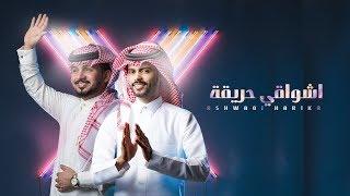 عبدالله ال مخلص ومنصور الوايلي - اشواقي حريقه (حصرياً)   2019