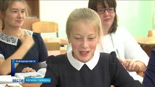 Учитель истории из Тюменской области стала лучшей в России