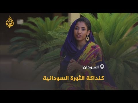 ???? -كنداكة- الثورة السودانية.. آلاء صالح وأخواتها في مواكب التغيير  - نشر قبل 31 دقيقة