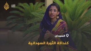 """""""كنداكة"""" الثورة السودانية.. آلاء صالح وأخواتها في مواكب التغيير"""