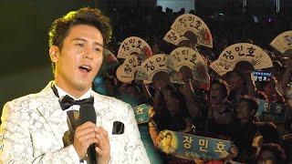 심쿵하게 만든 최고의 순간! 민트님 부채 응원!! 《 …