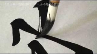 石飛博光「雁塔聖教序」芸術新聞社/一から始める楷書/書道 thumbnail