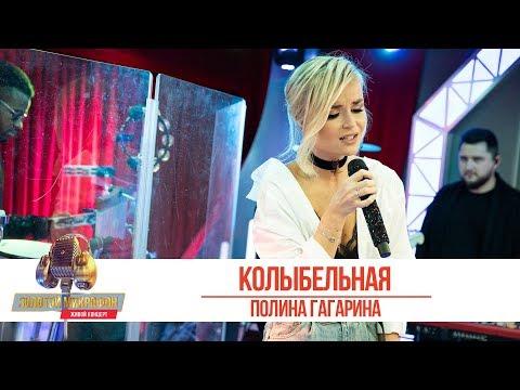 Полина Гагарина - Колыбельная. «Золотой Микрофон 2019»