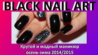 Крутой и модный маникюр BLACK NAIL ART осень зима 2014 2015