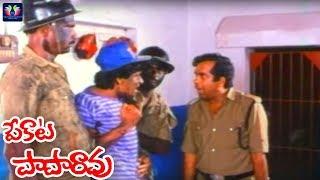 pekata paparao movie back to back comedy scenes rajendra prasad kushboo raj koti tfc comedy