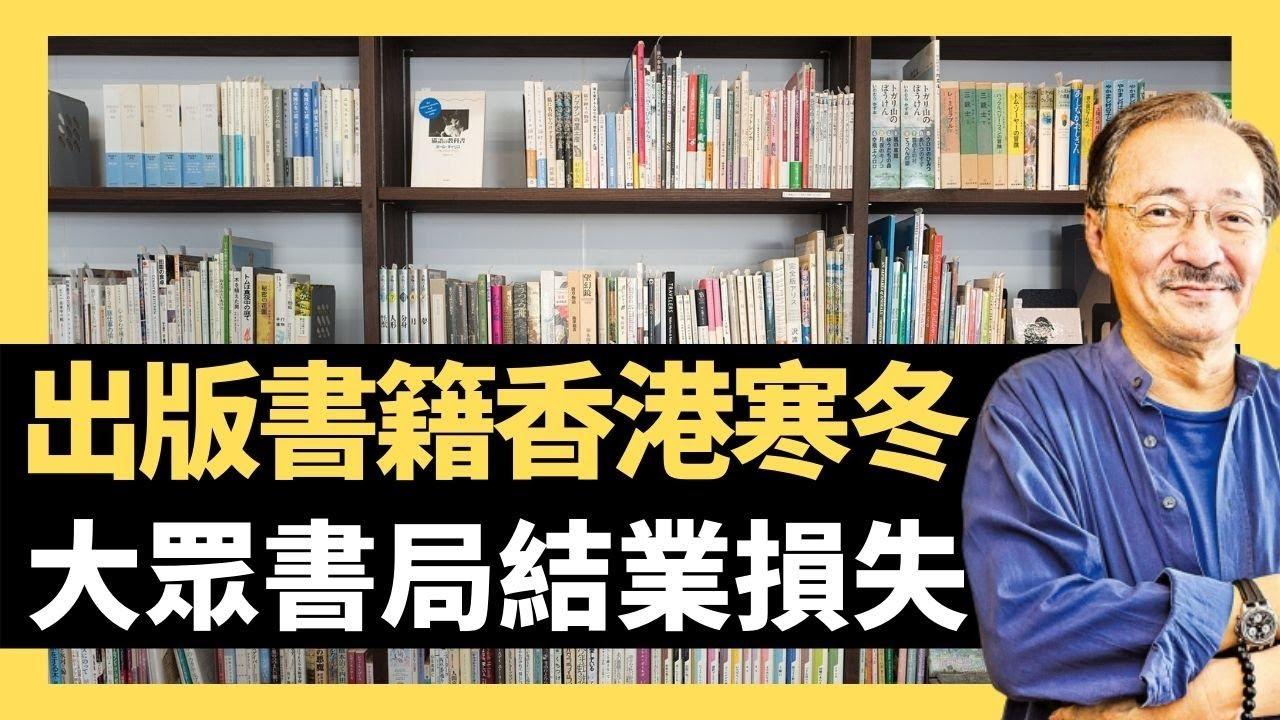 出版書籍香港寒冬 大眾書局結業損失 發行由三中商掌控 (D100 西城故事 主持:沈西城 李立航) - YouTube