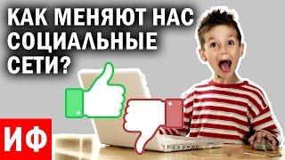 КАК МЕНЯЮТ НАС СОЦИАЛЬНЫЕ СЕТИ #ИФ(Социальные сети появились более десятилетия назад и настолько прочно вошли в нашу жизнь, что многие даже..., 2016-11-14T15:00:01.000Z)