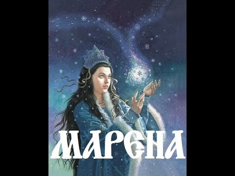 Славянские Боги. Марена