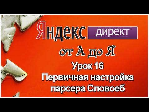 Яндекс Директ. Урок 16. Как настроить парсер ключевых слов Словоеб Яндекс Директ