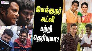 இயக்குநர் அட்லி பற்றி தெரியுமா? |Did you known Director Atlee's family?| Atlee | Mersal |Atlee Vijay