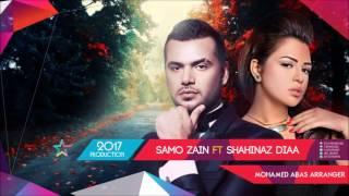 ديويتو ساموزين وشاهيناز   Duet Samo Ft Shahinaz