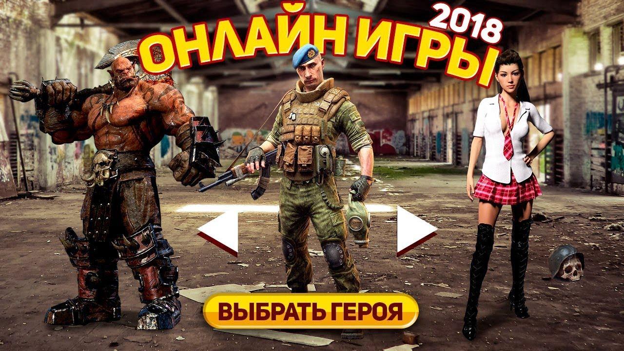 Интересные игры новые бесплатно онлайн стратегия оппенгеймера фильм 2016 смотреть онлайн 1080