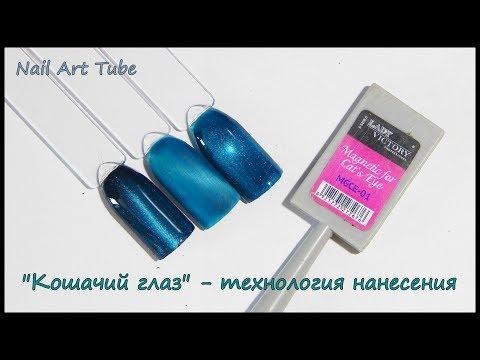 "♡Технология нанесения гель лака ""Кошачий глаз""| My Nail 233 | ♡ #NailArtTube"