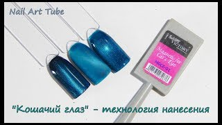"♡Технология нанесения гель лака ""Кошачий глаз""