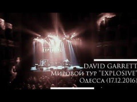 ДЭВИД ГАРРЕТТ / ОДЕССА | DAVID GARRETT \ ODESSA (17.12.2016) Explosive Оперный теарт Концерт