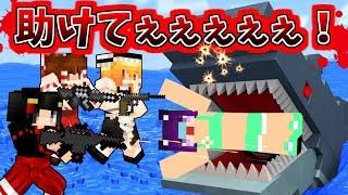 【minecraft】サメにマシンガンを撃った結果!?世界最強の武器vs凶暴すぎるサメ…!!【ゆっくり実況】【マインクラフトmod紹介】