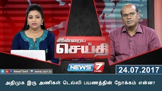 Indraiya seithi 24-06-2017 –  | News7 Tamil Show