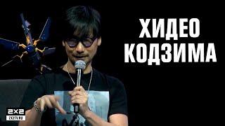Хидео Кодзима и важность фигуры автора I Видеоигры...