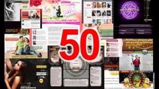 50 сайтов под ключ с пожизненным доходом от 6750 рублей в день(Пошаговая инструкция заработка http://system361.ru/ Подарок каждому http://trafic36.ru/ Ниже много интересного :-) нажмите..., 2014-02-19T14:20:26.000Z)
