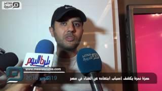 مصر العربية | حمزة نمرة يكشف أسباب ابتعاده عن الغناء في مصر