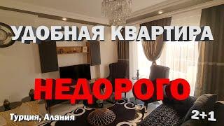 КРАСИВАЯ НЕДОРОГО квартира в Алании под ключ НЕДВИЖИМОСТЬ в Турции с видом на горы