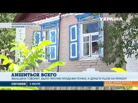 В Харьковской области между иракцем и украинкой разыгралась семейная драма