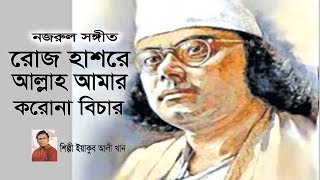 Video Shurer Aho : Ep# 18  Roj  Hasore Allah Kotha o Shur : Kazi Nazrul Islam Shilpi : Yakub Ali Khan download MP3, 3GP, MP4, WEBM, AVI, FLV Juli 2018