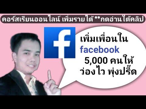 เพิ่มเพื่อน Facebook ให้ครบ 5,000 คน ไวๆ