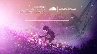خاطرة | ابقَ بغرسك | إلقاء معتصم الشامي