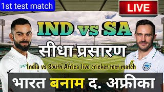 India vs South Africa 1st test live score update, Ind vs Sa live cricket match, Ind vs Sa live sco