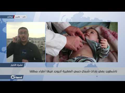 أهالي ريف حمص الشمالي من نقص الكوادر الطبية  - 22:53-2018 / 10 / 20