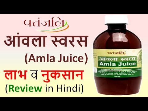 Patanjali AMLA JUICE Review in Hindi  Use, Benefits and Side Effects