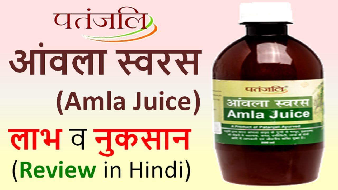 patanjali amla juice review in hindi use, benefits and side
