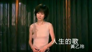 黃乙玲 - 人生的歌(台) Official Music Video