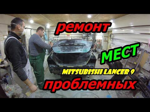 Mitsubishi Lancer 9 Ремонт проблемных мест! Кузовной ремонт!