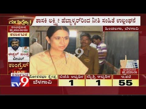 MLA Lakshmi Hebbalkar Violates Poll Code Of Conduct In Hindalaga, Belagavi