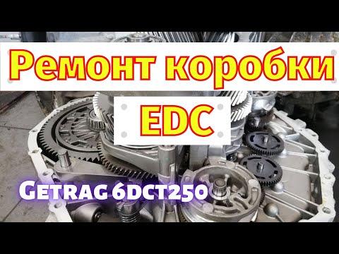 Ремонт коробки EDC DC4 Renault