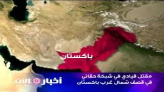 مقتل قيادي في شبكة حقاني في قصف شمال غرب باكستان