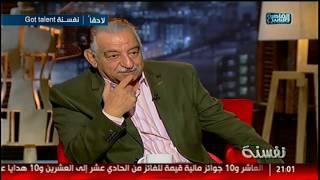 #نفسنة| لقاء مع النجم أحمد راتب