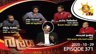 Hiru TV Balaya | Episode 371 | 2020-10-29 Thumbnail