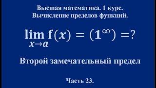 Вычисление пределов. Второй замечательный предел. (часть 23). Высшая математика.